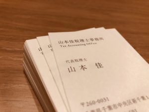 山本佳税理士事務・求人採用サイト